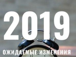 Изменения в школе 2019