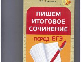 Названы критерии оценки сочинений на ЕГЭ