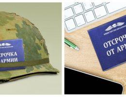 ВУЗы дающие отсрочку от армии
