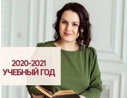 Учебный год у школьников 2020