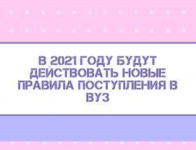 Правила поступления в ВУЗы 2021
