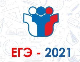 Подготовка к ЕГЭ 2021 год с какого класса