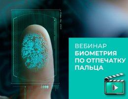 Идет эксперимент в ВУЗах по применению биометрии