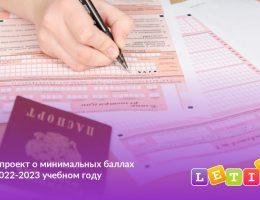 Представлен проект минимальных баллов ЕГЭ на 2022/2023 учебный год