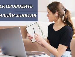 роль онлайн-обучения в школе будет усиливаться