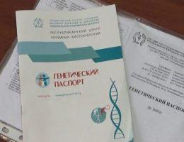 В РФ будет цифровой генетический паспорт пациента
