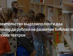 2 млрд рублей на модернизацию библиотек и детских театров