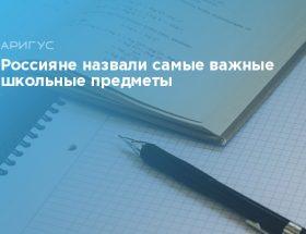 Самые важные предметы в школе для россиян